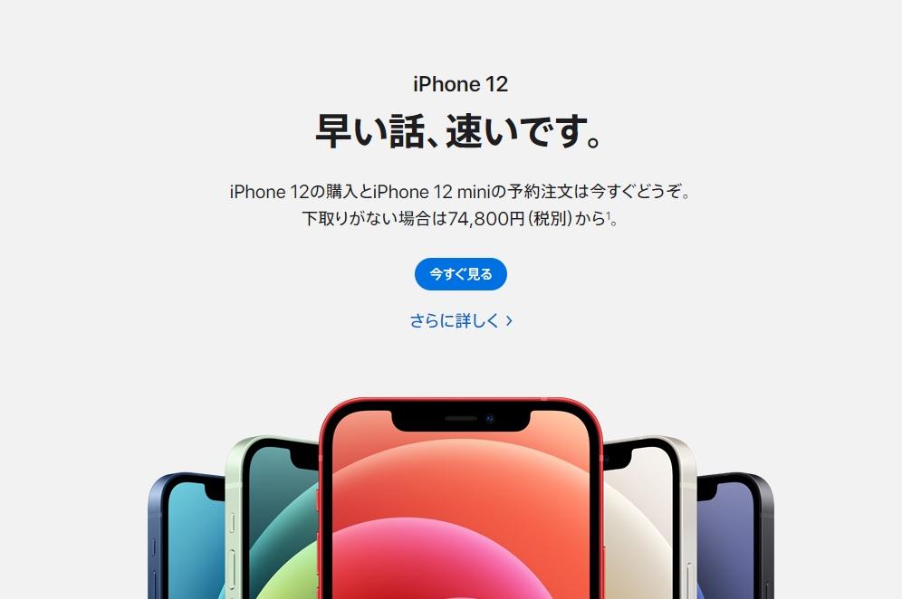 Apple iPhone 12 mini ついに予約開始!!
