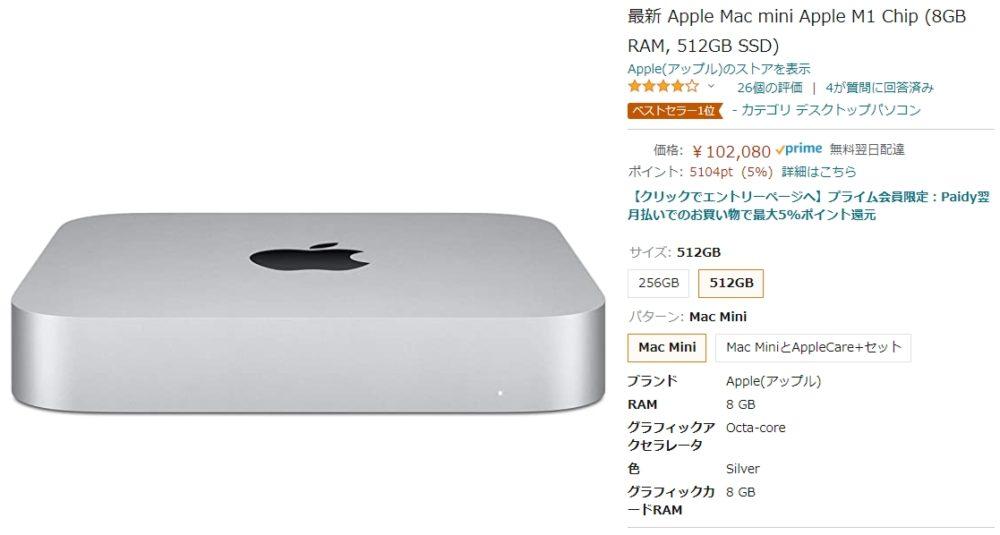 Amazon 初売り! Apple M1 Mac mini 2020が安いぞぉ!!!